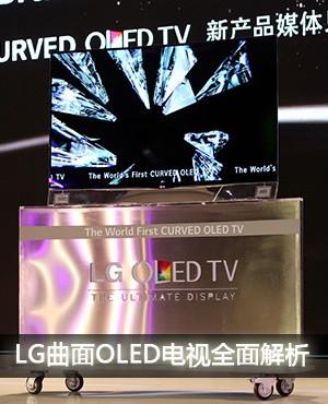 LG曲面OLED电视全面解析