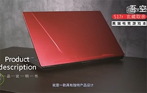 吾空 S17r游戏笔记本
