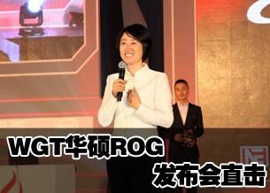 强强联合 记录WGT华硕ROG发布会