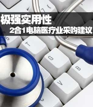极强实用性 2合1电脑医疗行业采购建议