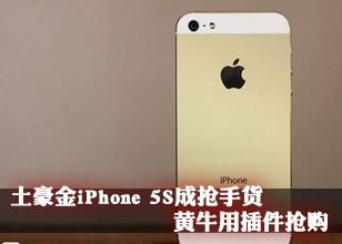 土豪金iPhone 5S成抢手货 黄牛用插件抢购