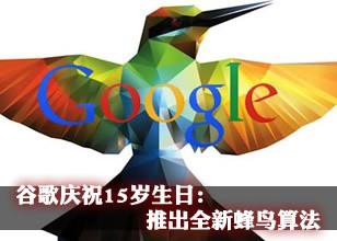 谷歌庆祝15岁生日:推出全新蜂鸟算法