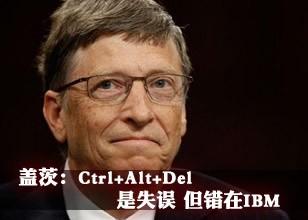 盖茨:Ctrl+Alt+Del是失误 但错在IBM