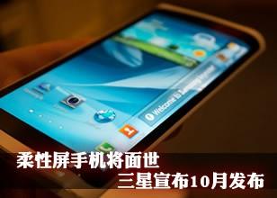 柔性屏手机将面世 三星宣布10月发布