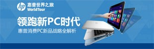 领跑新PC时代 惠普消费PC新品战略全解析