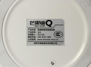 芒果嗨Q M3