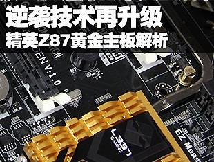 逆袭技术再升级 精英Z87黄金主板解析