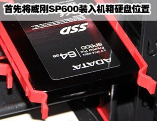 正确放置SSD在机箱的位置