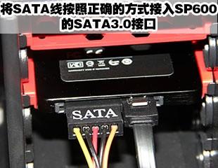正确接入SATA线
