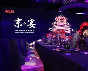 德国AEG家电进入中国市场