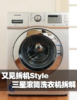 又见拆机Style 三星滚筒洗衣机拆解
