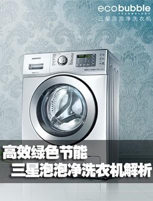 高效绿色节能 三星泡泡净洗衣机解析