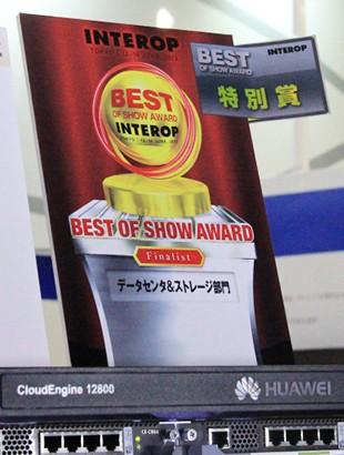 INTEROP2013东京展:华为重磅产品解析