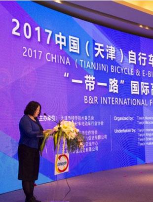 2017天津自行车电动车一带一路高峰论坛