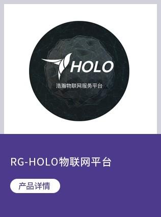 RG-HOLO物联网平台