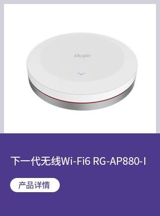 下一代无线Wi-Fi6 RG-AP880-I