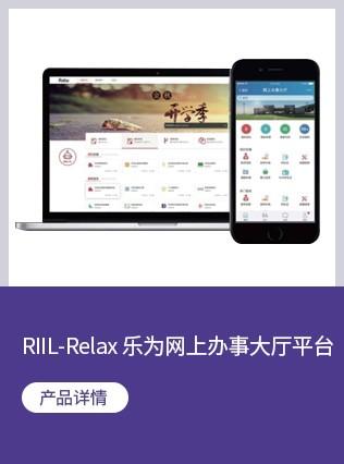 RIIL-Relax 乐为网上办事大厅平台
