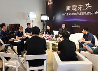 惠威新品发布会媒体专访