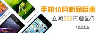 手机10月新品巨惠