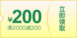 点击领200元券