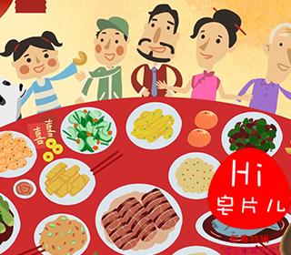 Hi,皂片儿:春节特辑(第26期)