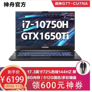 神舟战神Z7M/Ti独显游戏本15.6英寸  G7T-CU7NA|十代i7+8G+512GSSD