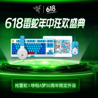 雷蛇Razer哆啦A梦50周年限定款