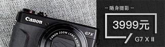 大尺寸传感器 佳能2000万像素G7X II