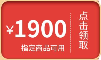 1900优惠券