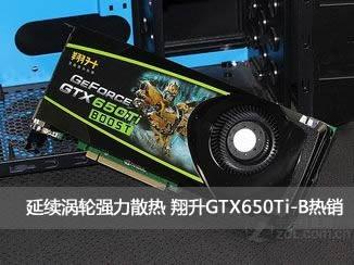延续涡轮强力散热 翔升GTX650Ti-B热销
