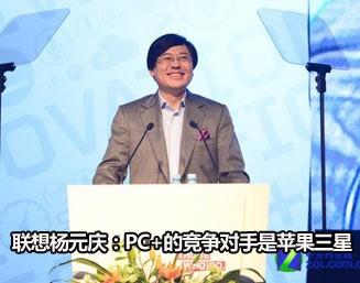 联想杨元庆:PC+的竞争对手是苹果三星