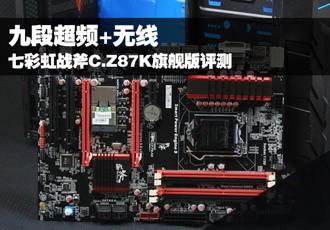 9段超频加速 测七彩虹战斧C.Z87K旗舰版