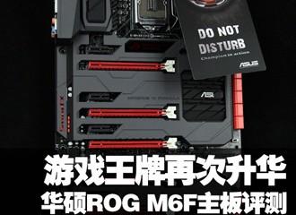 游戏王牌再次升华 华硕ROG M6F主板评测