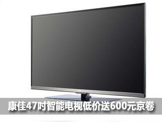 送600元京卷 康佳47吋智能电视低价狂促