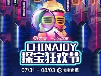 大麦淘宝合作直播 打造ChinaJoy2020探宝狂欢节