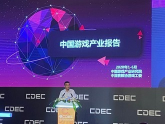 上半年中国游戏产业报告发布