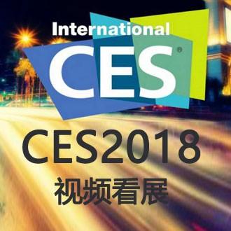 CES2018视频看展