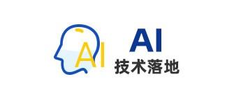 中国将加快5G、AI等新型基础设施建设