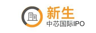 中芯国际北京工厂产能利用率100%
