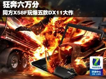 同方X58F玩爆五款DX11大作