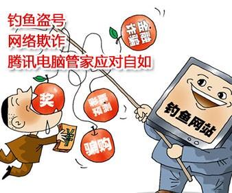 腾讯电脑管家应对钓鱼盗号网络欺诈新变