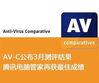 AV-C公布3月测评结果,腾讯电脑管家再获最佳成绩