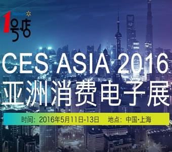 CES Asia 2016精彩回顾