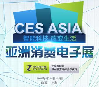 CES Asia 2015精彩回顾