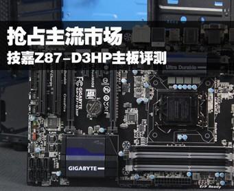 抢占主流市场之力作 技嘉Z87-D3HP评测