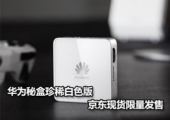 华为秘盒珍稀白色版 京东现货限量发售