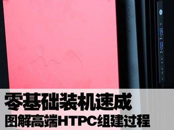 零基础装机速成 图解高端HTPC组建过程
