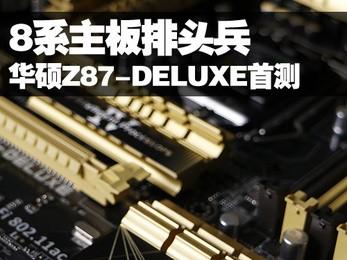 8系主板排头兵 华硕Z87-DELUXE首发测试