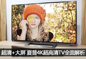 夏普4K超高清TV全面解析
