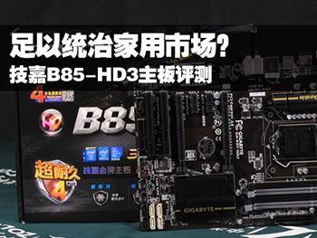 技嘉大板B85-HD3测试